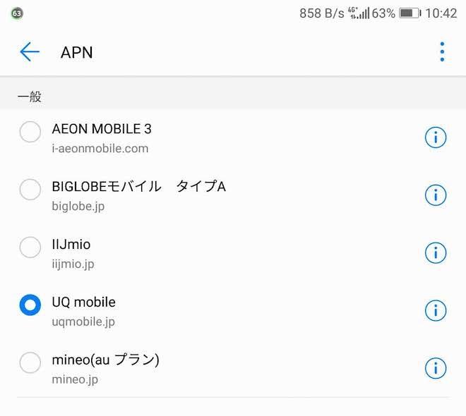 APN一覧にUQ mobileがありすぐに通信ができたMate9