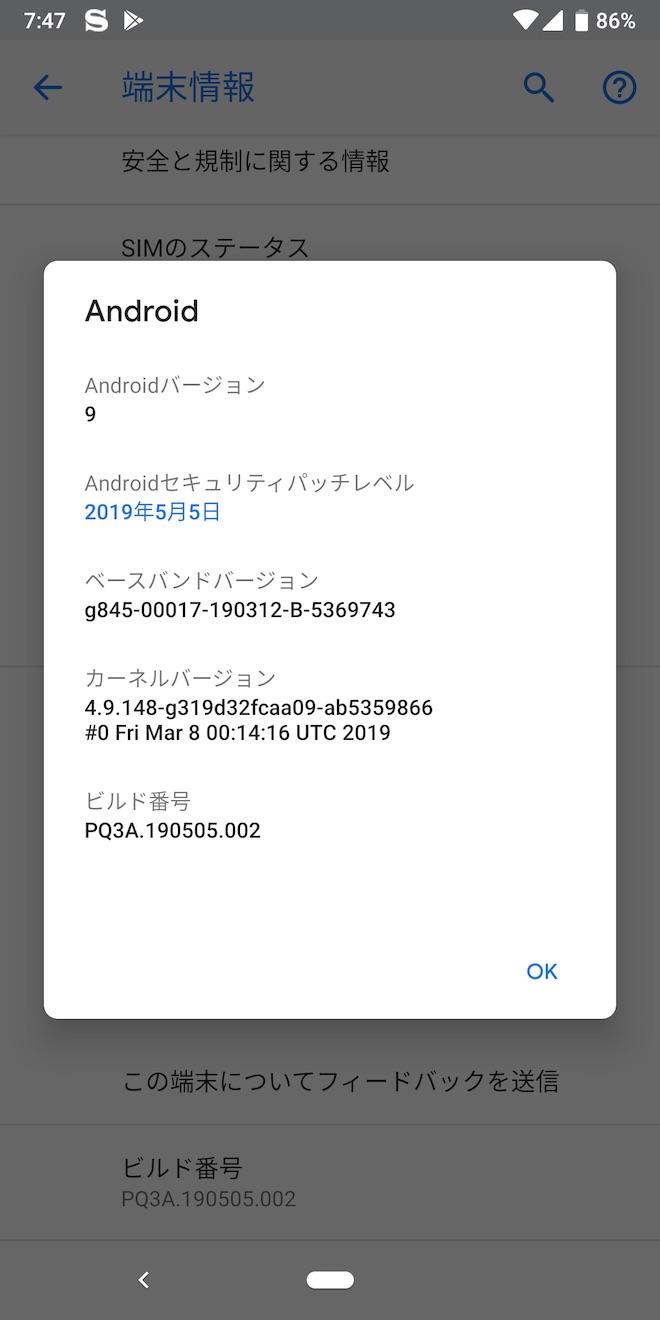アップデート後のPixel3の端末情報