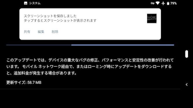スクリーンショットを撮った時の通知も一緒に写ってしまうPixelのスクリーンショット