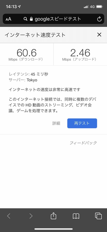 UQ mobileでの通信速度