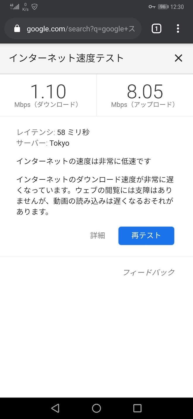 LINEモバイル(ソフトバンク回線、Google)