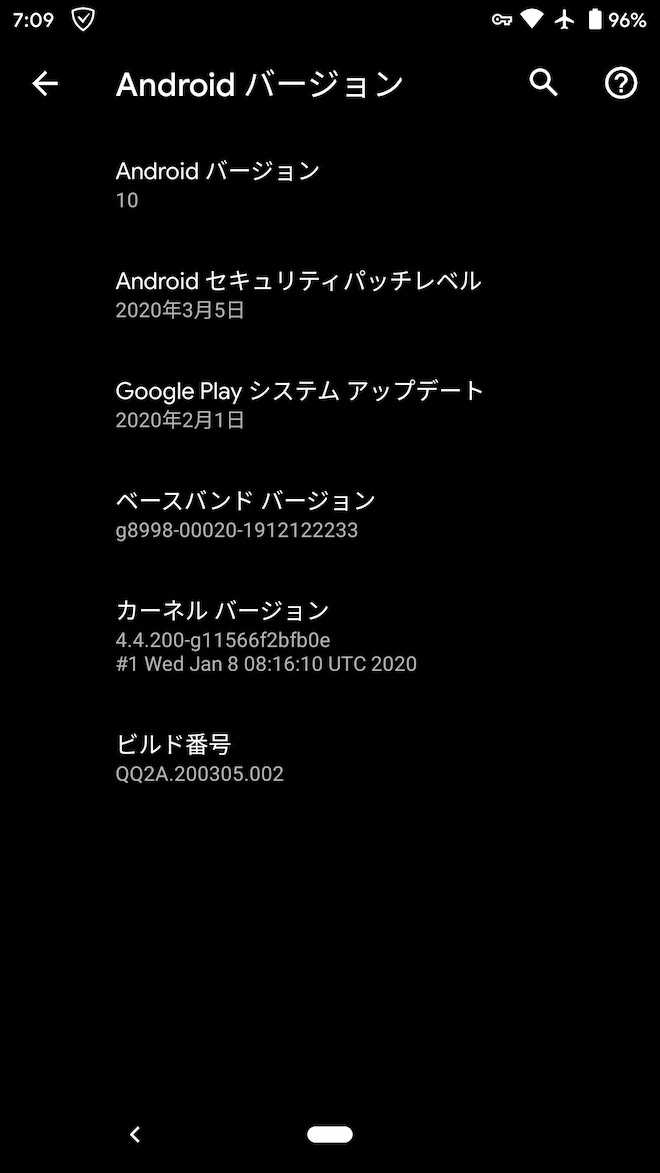 Pixel2アップデート前の端末情報