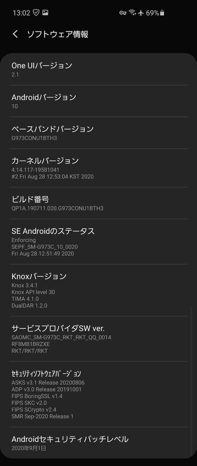 楽天版Galaxy S10のソフトウェア情報(アップデート後)