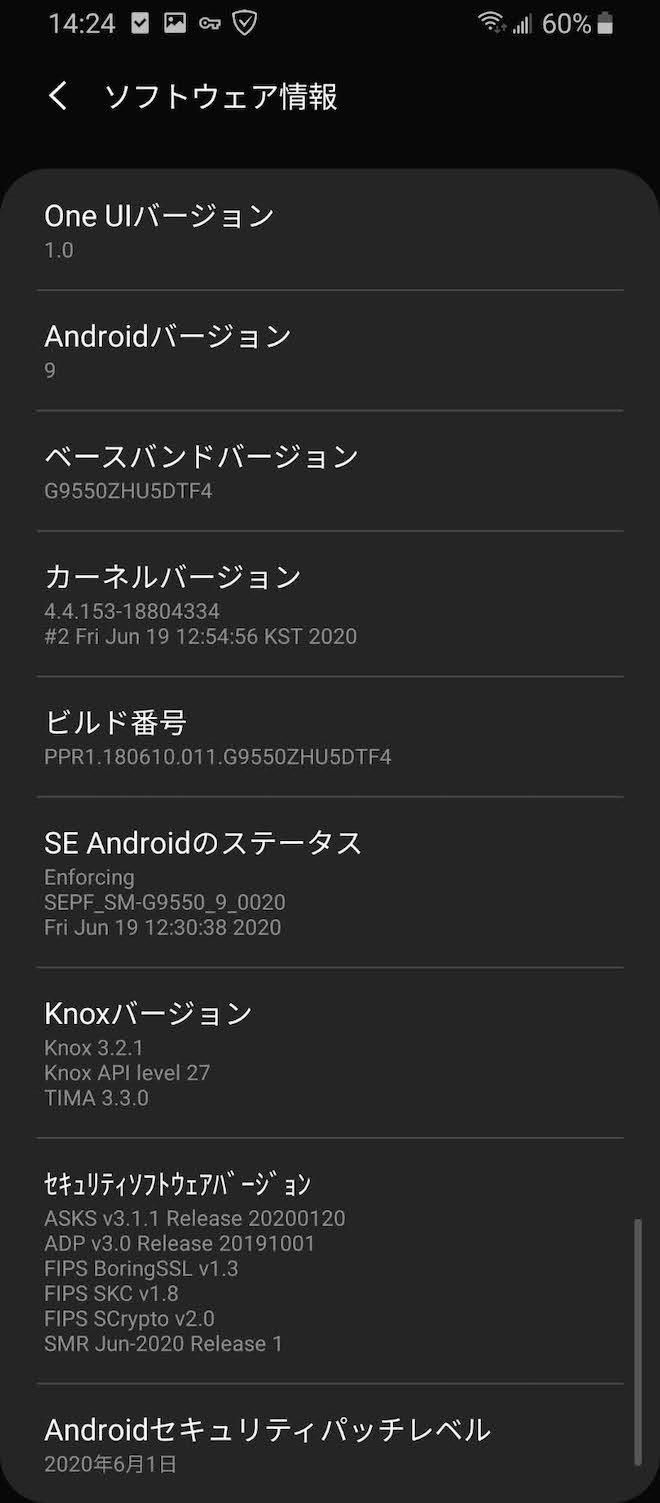 香港版Galaxy S8+のソフトウェア情報(アップデート前)