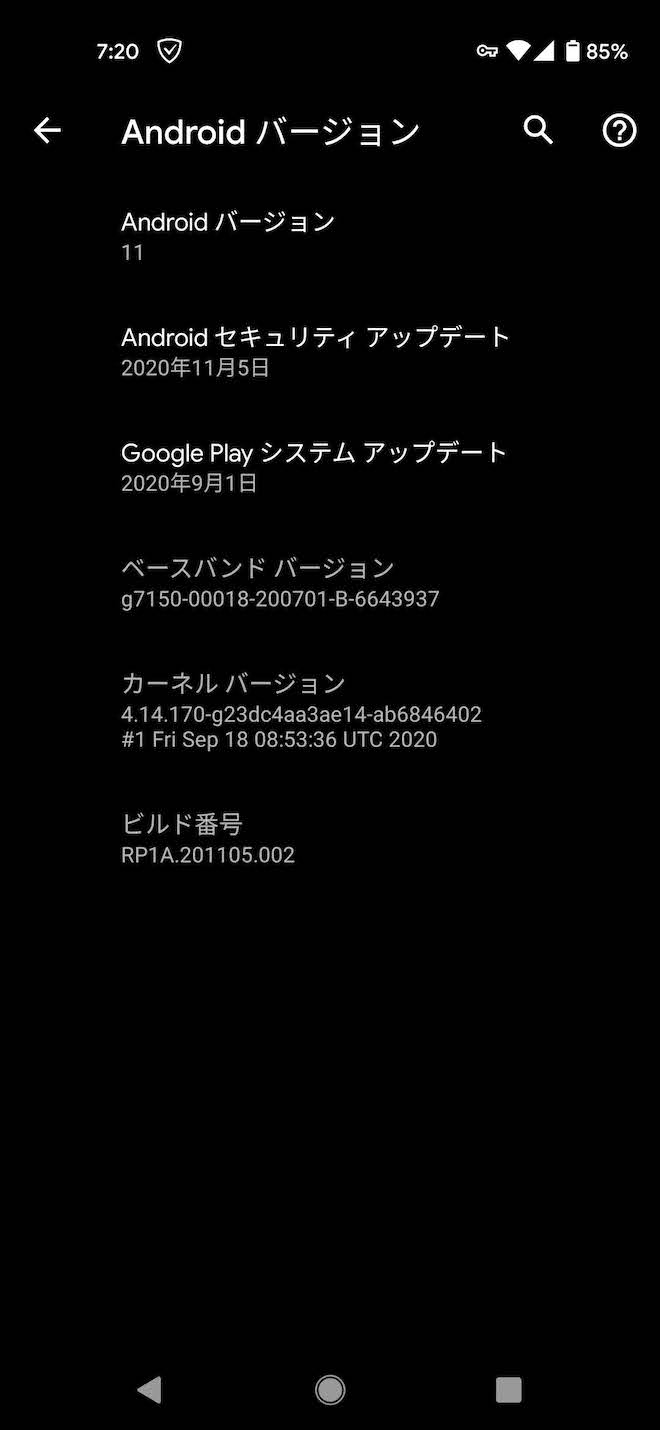 Pixel4a、アップデート前の端末情報