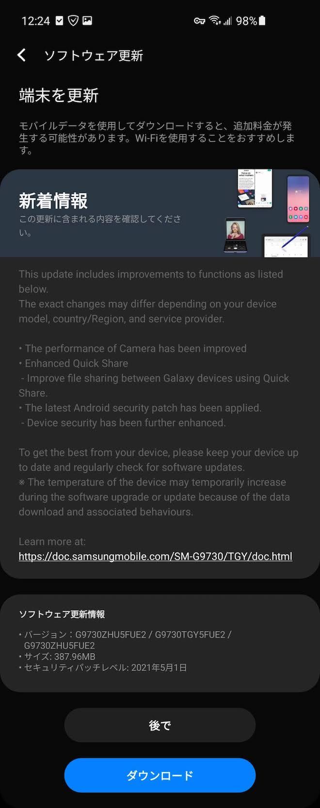 香港版Galaxy S10のアップデート通知