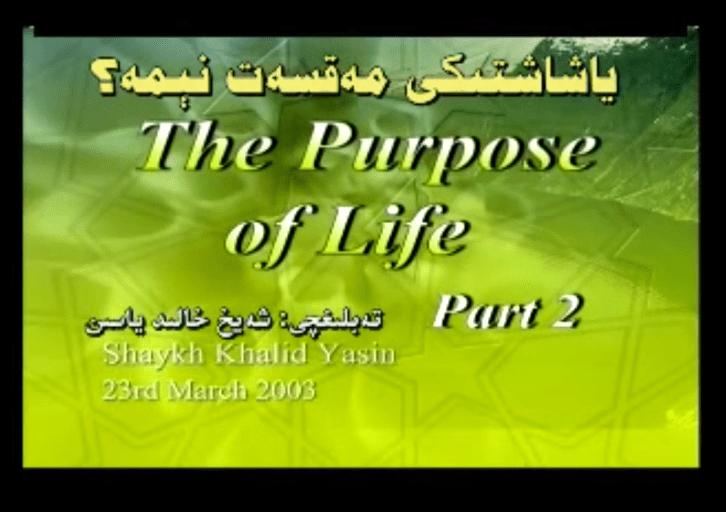 Purpose of Life Uyghur