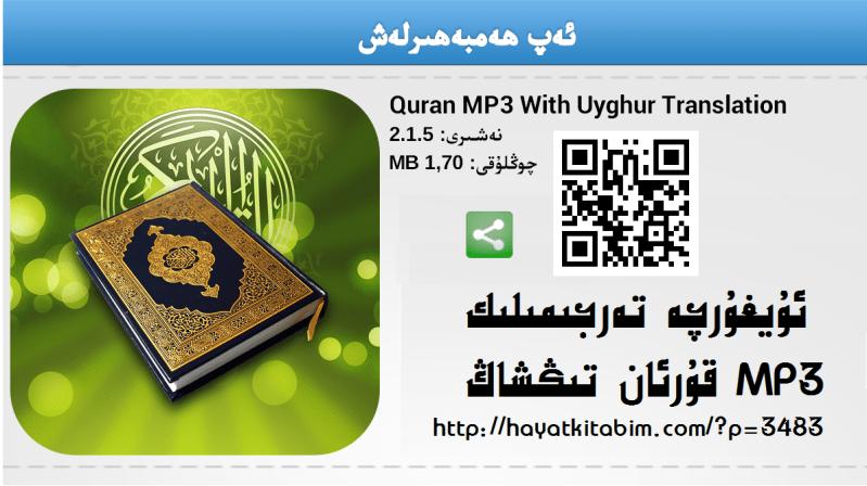 QuranMP3APP
