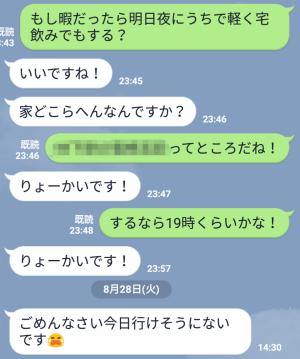6人目 タップル