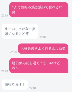 8人目 タップル2