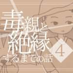 【4】毒親と絶縁するまでの話