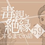 【59】毒親と絶縁するまでの話