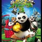 アニメ映画「カンフー・パンダ3」動画フルを無料視聴