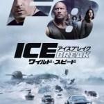 ワイルドスピード8(ICE BREAK)動画フル