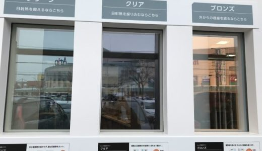 リクシルで窓とサッシの色を決定!即決したはずなのに悩んだ「ブロンズ」色の窓とは・・・