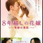 映画『8年越しの花嫁 奇跡の実話』フル動画配信で無料視聴