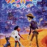 映画『リメンバー・ミー』日本語吹き替えを無料でフル視聴