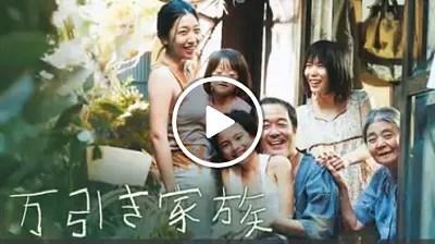 映画「万引き家族」フル動画無料