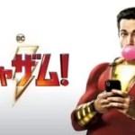 シャザム 動画(吹き替え・字幕)フル無料視聴