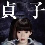 映画「貞子」(2019)フル動画を無料視聴する方法