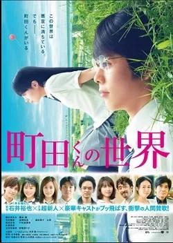 町田くんの世界(実写映画)動画フル無料