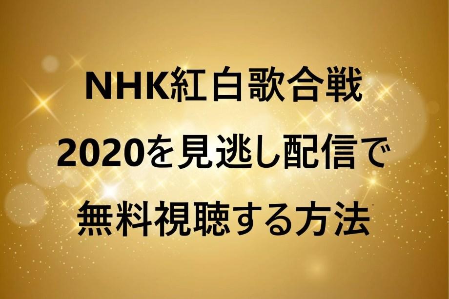 NHK紅白歌合戦 2020を見逃し配信で無料視聴する方法