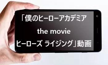 「僕のヒーローアカデミア the movie ヒーローズ ライジング」動画Dailymotion