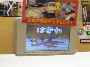 くら寿司 ガチャ1回目