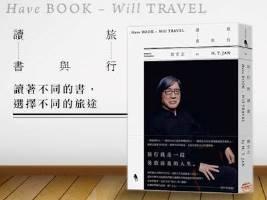 閱讀之餘,也讓自己去旅行吧!書選-旅行與讀書