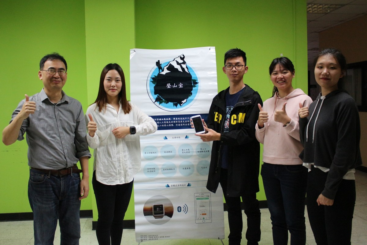 YZU students create APP won the prize in Mobile Internet Innovation Contest元智資管學生 研發「登山寶」APP  獲移動互聯創新大賽 一等獎