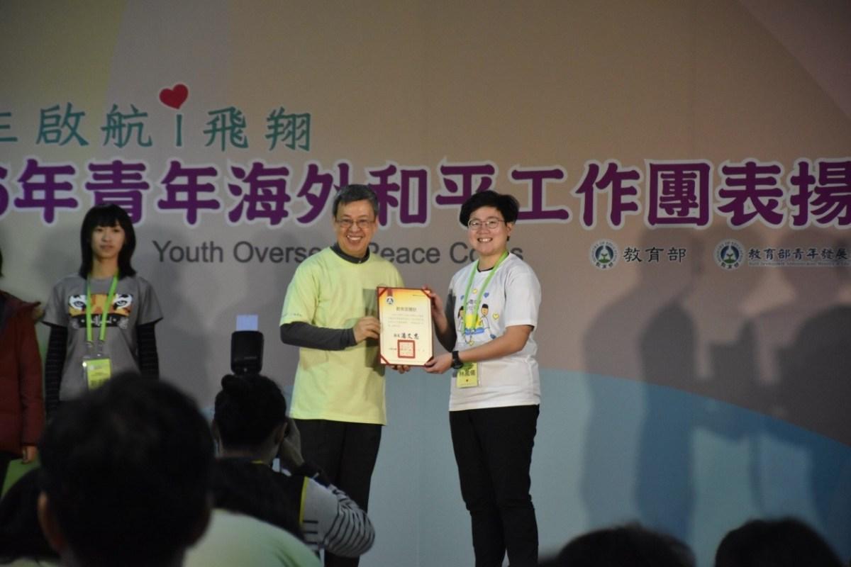 元智國際志工服務隊 教育部團隊競賽獲銅牌 副總統頒獎表揚