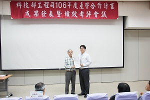 YZU Chemistry Engineering receives praise in Presentation and Evaluation Conference for Industry-University Collaboration Projects106年度「產學合作計畫成果發表暨績效考評會」 元智大學化工領域表現優異