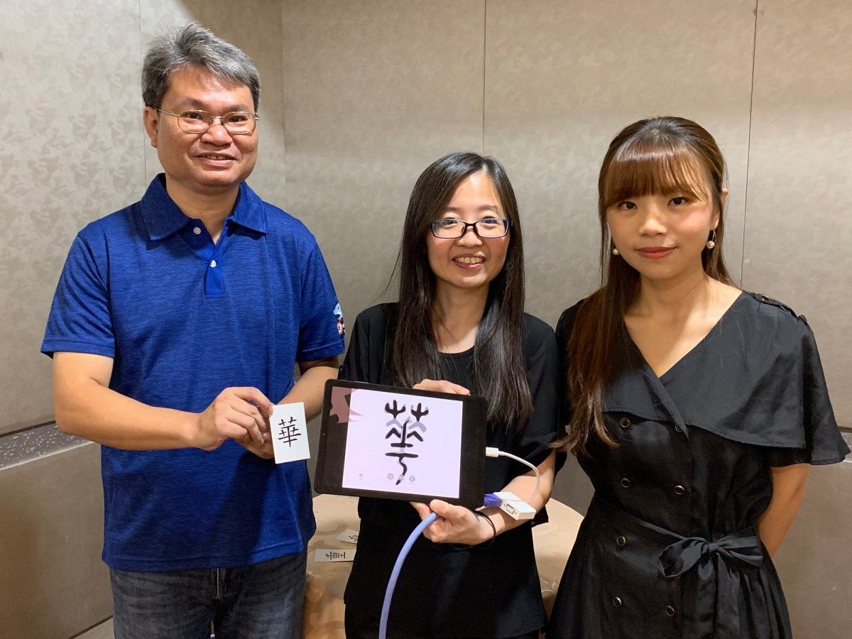 YZU team develops AR app of dictionary on the evolution of Chinese characters元智大學自行開發AR中文字典 呈現漢字小時候