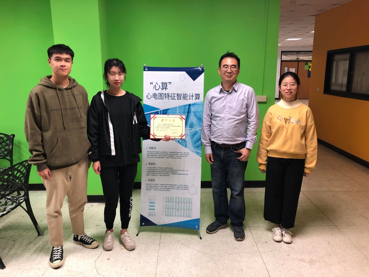 YZU gets the first prize at China National Mobile Internet Innovation Contest 2019 中國移動互聯創新大賽 元智大學醫療資訊暨遠距醫學實驗室 榮獲『一等獎』