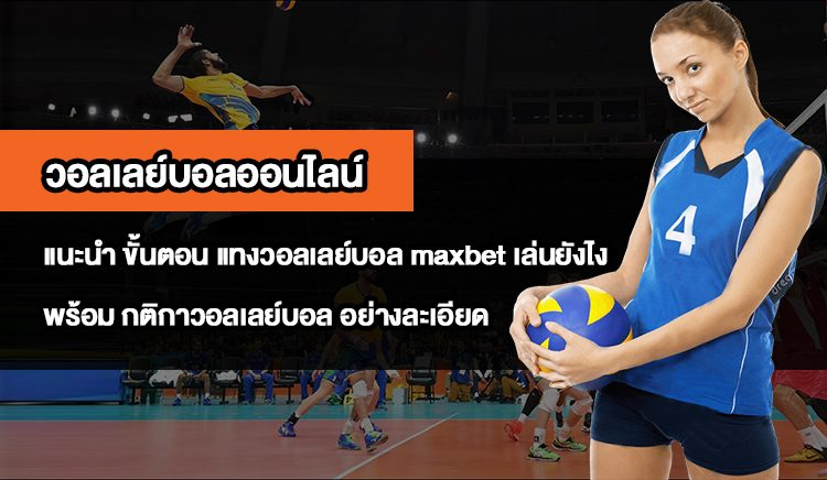 volleyball-maxbet