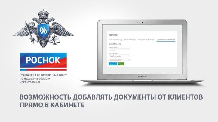 http://z.iticn.ru/yuridicheskie-dokumenty-klientam-mozhno-zagruzit-v-lichnom-kabinete/