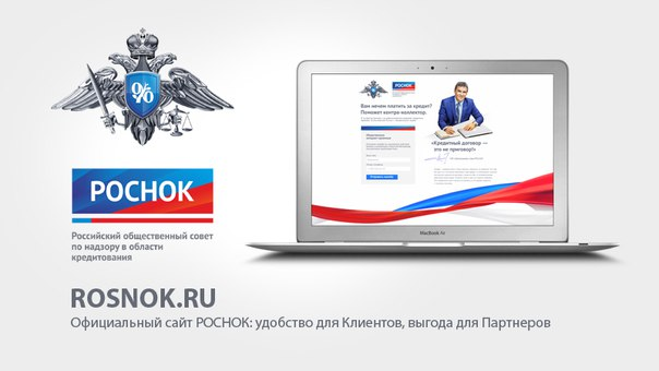 http://z.iticn.ru/rosnok-oficialno-predstavlen-v-internete-sajt-rosnok-ru/