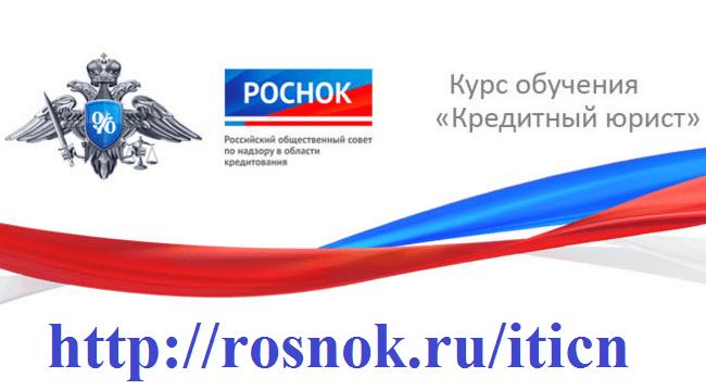 http://z.iticn.ru/tretij-nabor-na-kurs-kreditnyj-yurist/