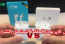سماعات ايربودز تقليد i11 TWS vs Apple AirPods - هل تستحق الشراء ؟