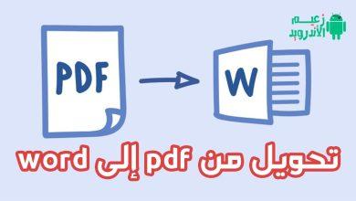 تحويل من pdf الى word لهواتف الأندرويد 2020 - أفضل 3 طرق