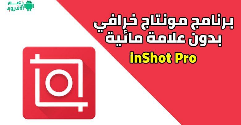 تنزيل برنامج inshot Pro مهكر للأندرويد - برنامج للمونتاج بدون علامة مائية