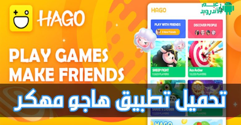 تنزيل لعبة hago مهكرة اخر اصدار للأندرويد - العب مع أصدقاء جدد