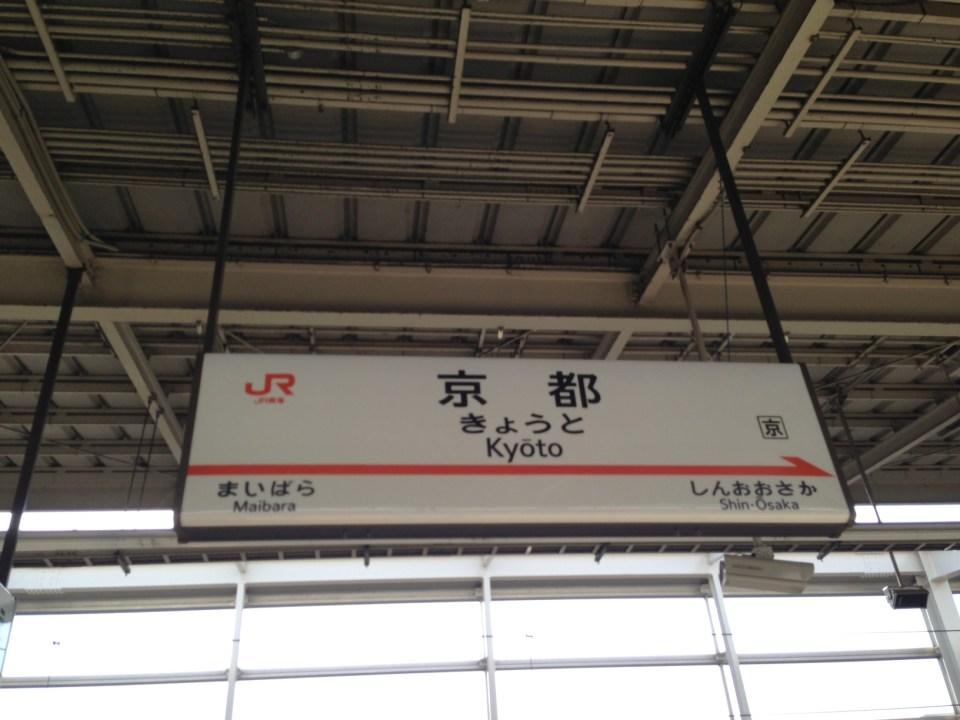 kyoto-shin-3