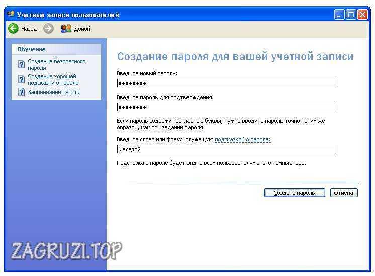 Ввод пароля в Windows XP