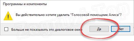 Windows 10コントロールパネルのプログラムの削除を確認する