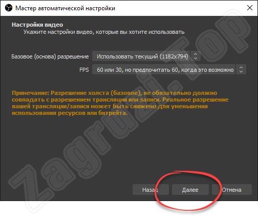 OBS屏幕分辨率选择