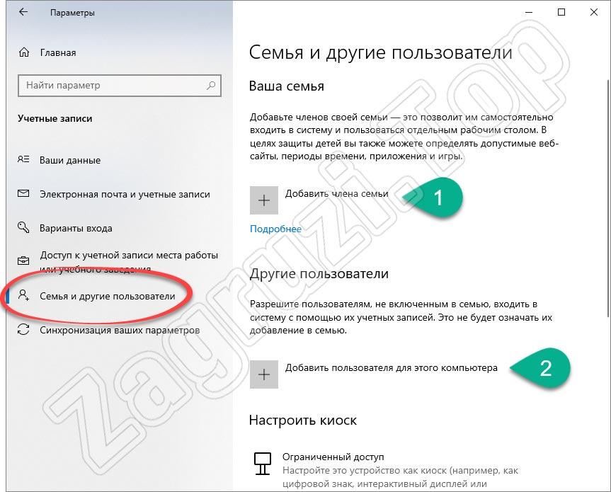 Меню Семья и другие пользователи в настройках Windows 10