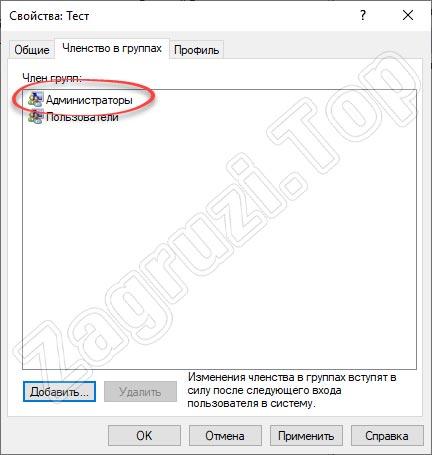 Роль администратора добавлена аккаунту, сделанному через Локальные пользователи и группы в Windows 10