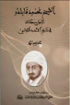 محمود قابادو