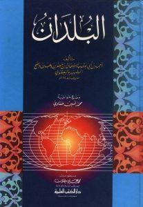 كتاب البلدان لليعقوبي